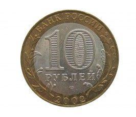 Россия 10 рублей 2002 г. (Министерство Финансов) СПМД
