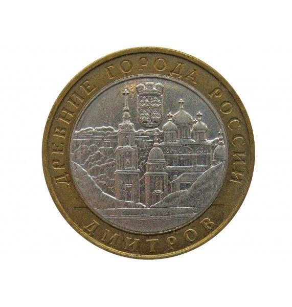 Россия 10 рублей 2004 г. (Дмитров) ММД
