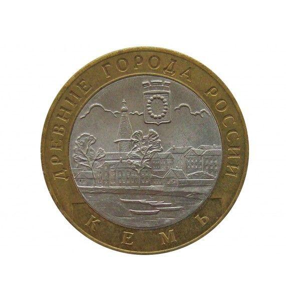 Россия 10 рублей 2004 г. (Кемь) СПМД
