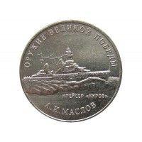 Россия 25 рублей 2020 г. (Оружие Великой Победы, А.И. Маслов)