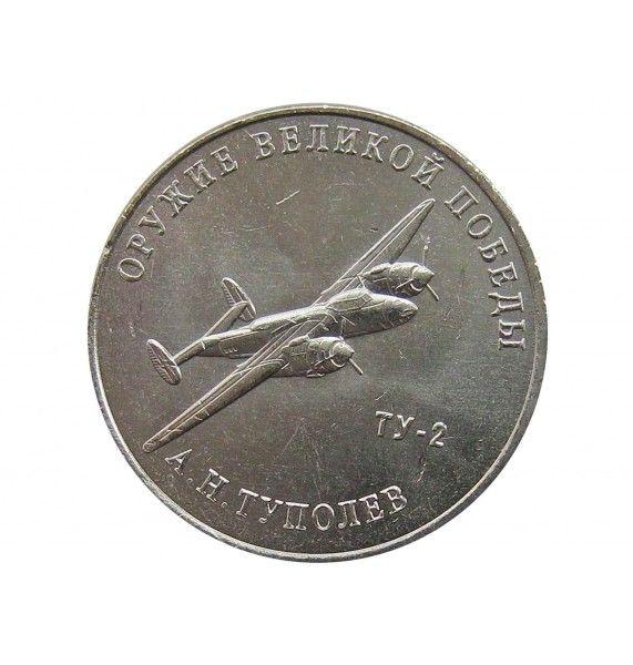 Россия 25 рублей 2020 г. (Оружие Великой Победы, А.Н. Туполев)
