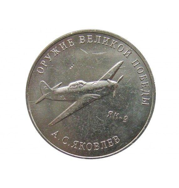 Россия 25 рублей 2020 г. (Оружие Великой Победы, А.С. Яковлев)