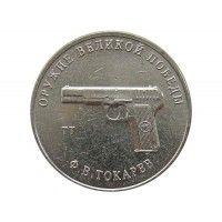 Россия 25 рублей 2020 г. (Оружие Великой Победы, Ф.В. Токарев)