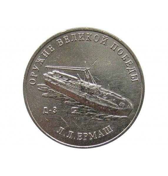 Россия 25 рублей 2020 г. (Оружие Великой Победы, Л.Л. Ермаш)