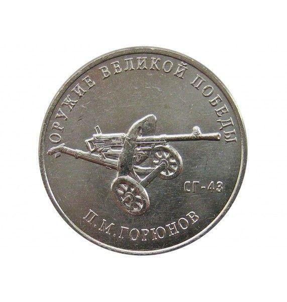 Россия 25 рублей 2020 г. (Оружие Великой Победы, П.М. Горюнов)