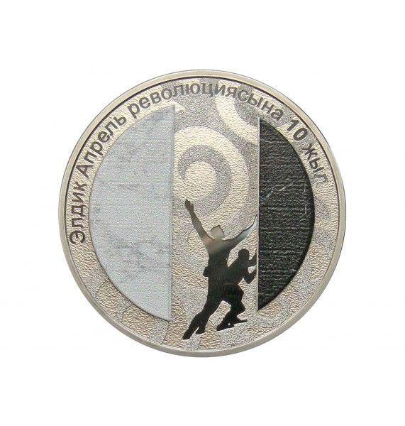 Киргизия 1 сом 2020 г. (10 лет Народной Апрельской революции) футляр