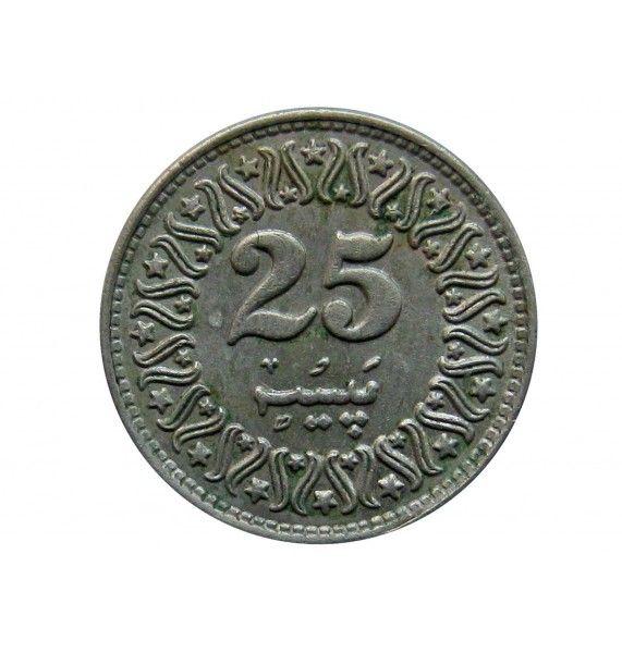 Пакистан 25 пайс 1991 г.