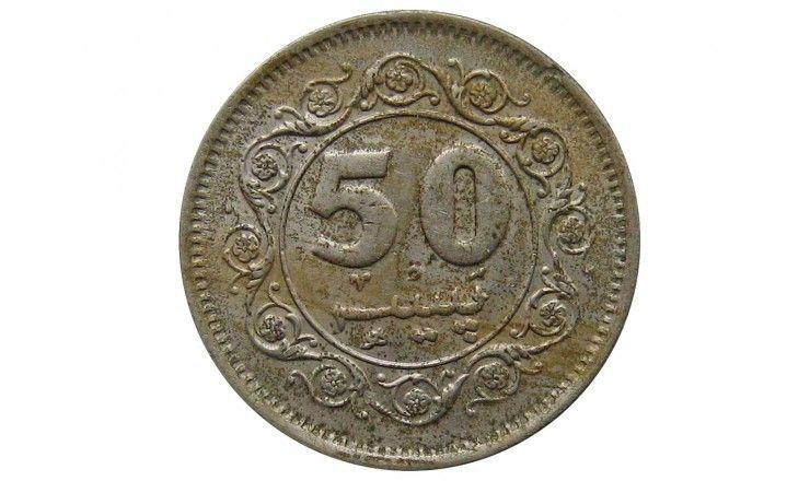 Пакистан 50 пайс 1979 г.