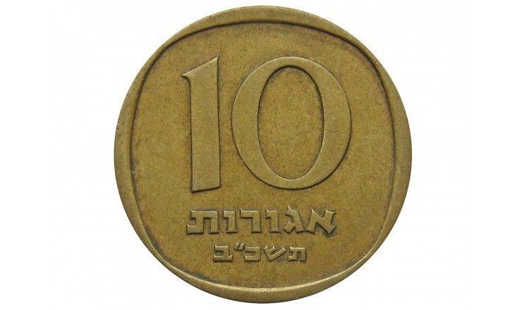 Израиль 10 агорот 1962 г.