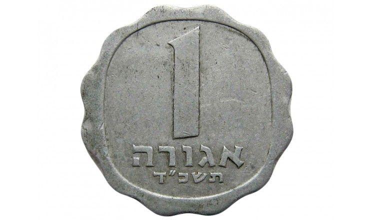 Израиль 1 агора 1964 г.