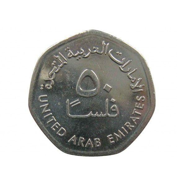ОАЭ 50 филс 2017 г.