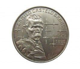 Португалия 100 эскудо 1990 г. (Камило Кастело Бранко)