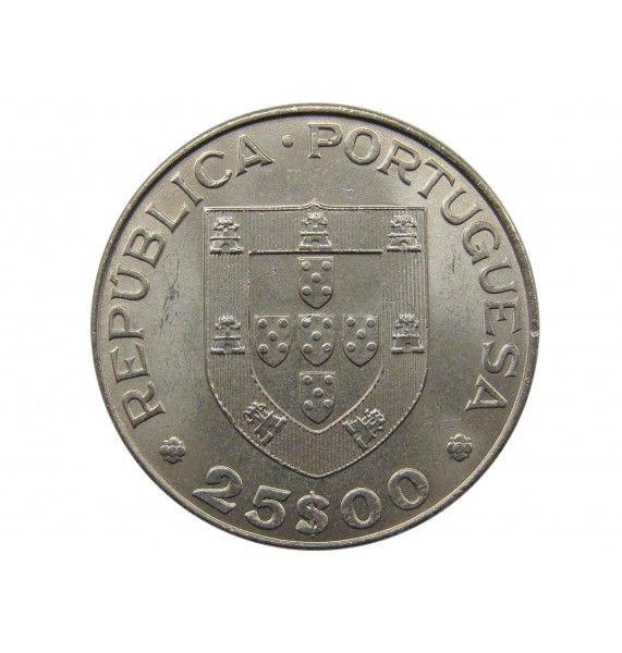 Португалия 25 эскудо 1981 г. (Международный год инвалидов)