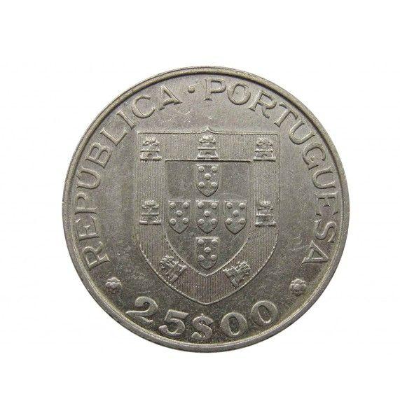 Португалия 25 эскудо 1986 г. (Вступление в зону свободной торговли Европы)
