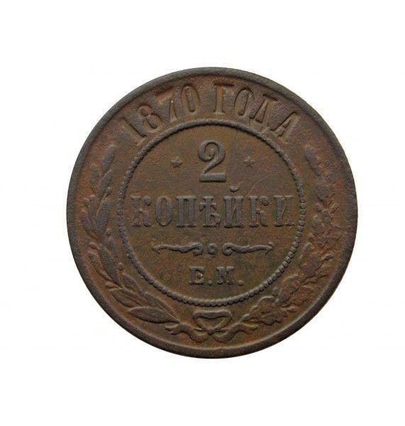 Россия 2 копейки 1870 г. ЕМ