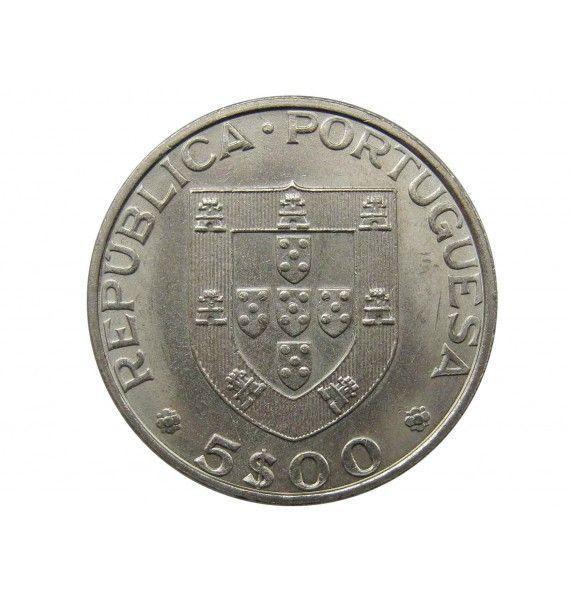 Португалия 5 эскудо 1983 г. (Чемпионат мира по хоккею на роликах)