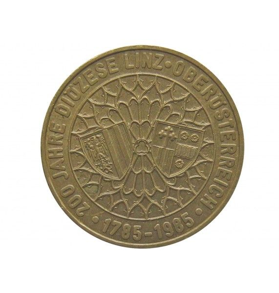 Австрия 20 шиллингов 1985 г. (200 лет Епархии в Линце)