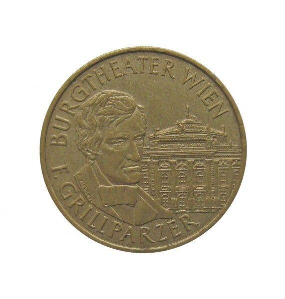 Австрия 20 шиллингов 1991 г. (200 лет со дня рождения Франца Грильпарцера)