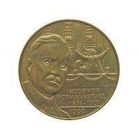 Австрия 20 шиллингов 1999 г. (70 лет со дня смерти Гуго фон Гофмансталя)