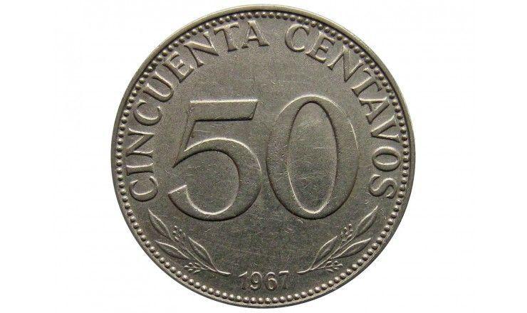 Боливия 50 сентаво 1967 г.