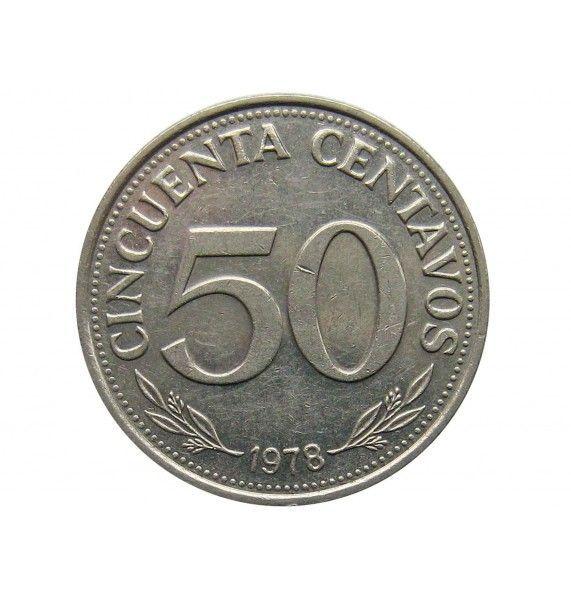 Боливия 50 сентаво 1978 г.