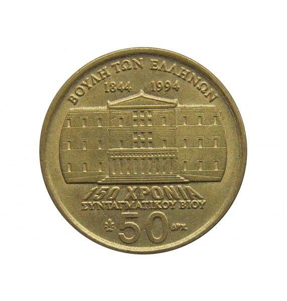 Греция 50 драхм 1994 г. (150 лет Конституции, Яннис Макрияннис)