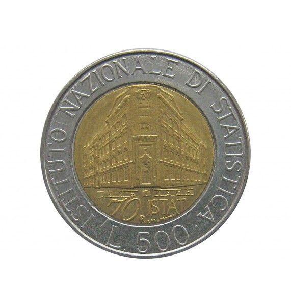 Италия 500 лир 1996 г. (70 лет Национальному институту статистики)