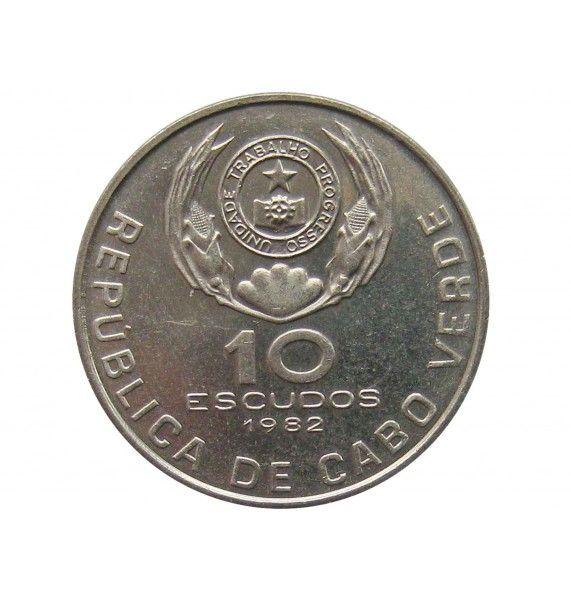 Кабо-Верде 10 эскудо 1982 г.