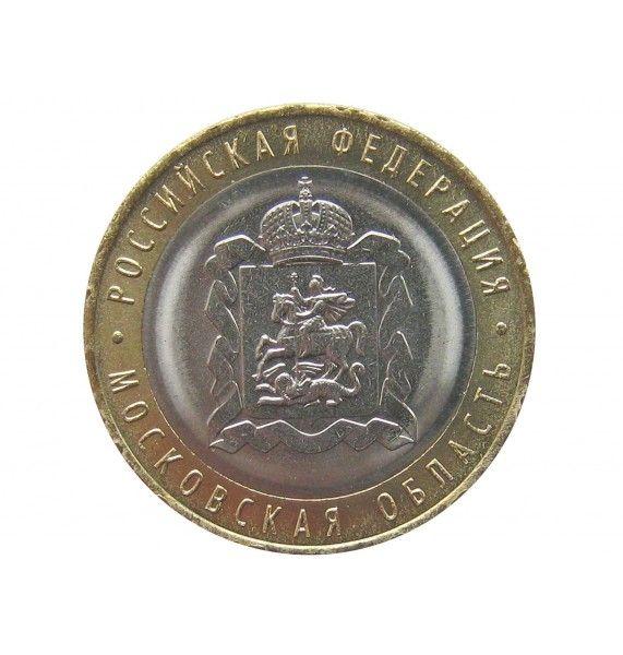 Россия 10 рублей 2020 г. (Московская область) ММД