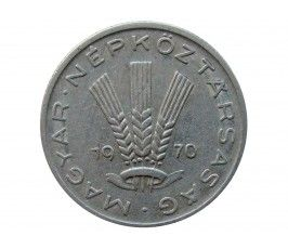 Венгрия 20 филлеров 1970 г.