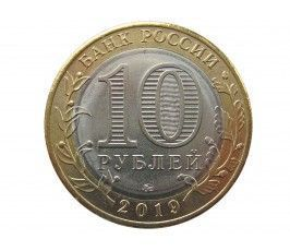 Россия 10 рублей 2019 г. (Вязьма) ММД