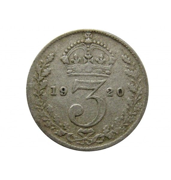 Великобритания 3 пенса 1920 г.