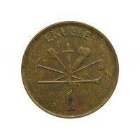 Экваториальная Гвинея 1 экуэле 1975 г.