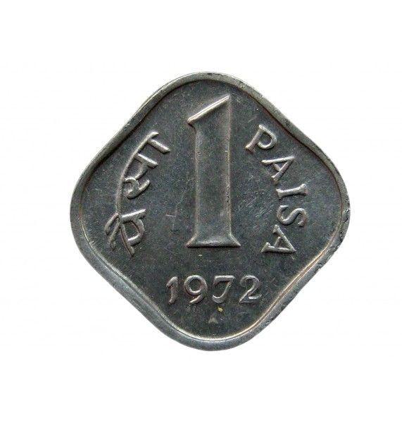 Индия 1 пайс 1972 г. (B)