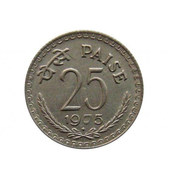Индия 25 пайс 1975 г.