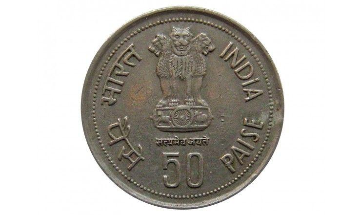Индия 50 пайс 1985 г. (Смерть Индиры Ганди)