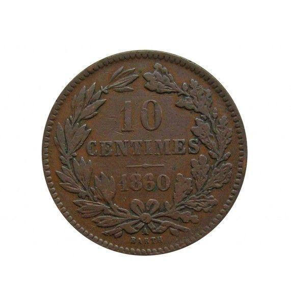 Люксембург 10 сантимов 1860 г.
