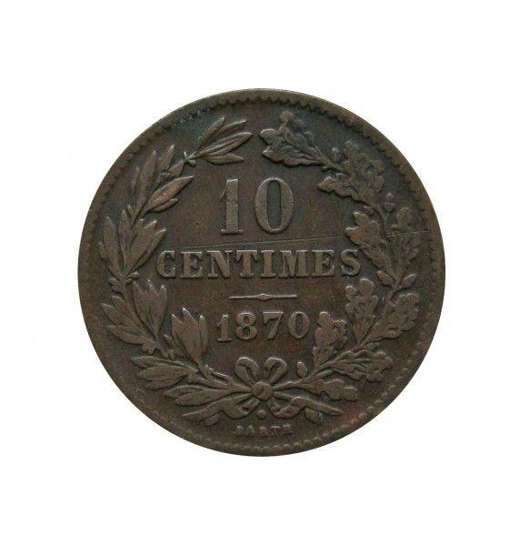 Люксембург 10 сантимов 1870 г.