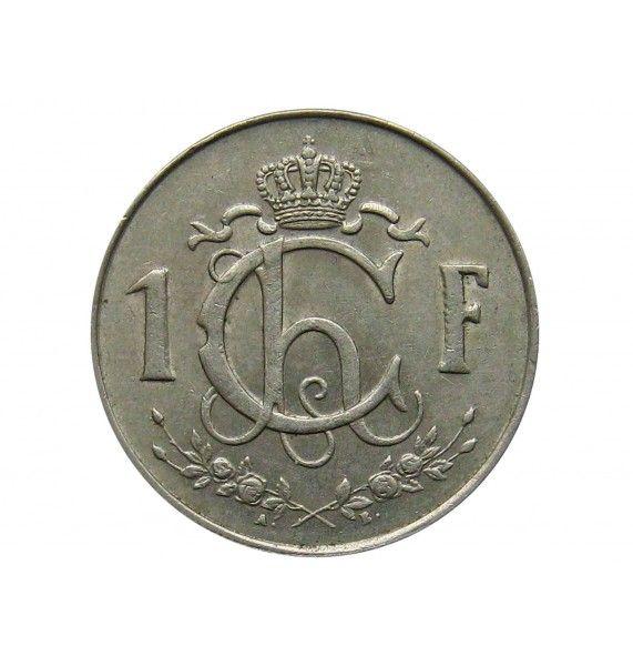 Люксембург 1 франк 1957 г.