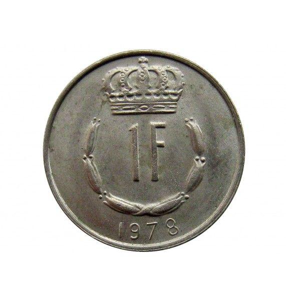 Люксембург 1 франк 1978 г.