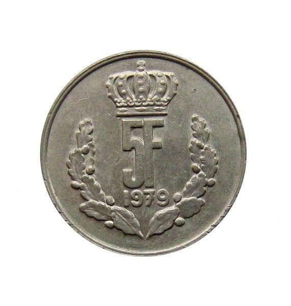 Люксембург 5 франков 1979 г.