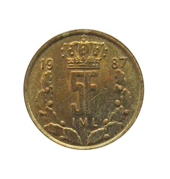 Люксембург 5 франков 1987 г.