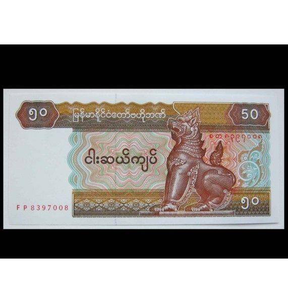 Мьянма 50 кьят 1994 г.