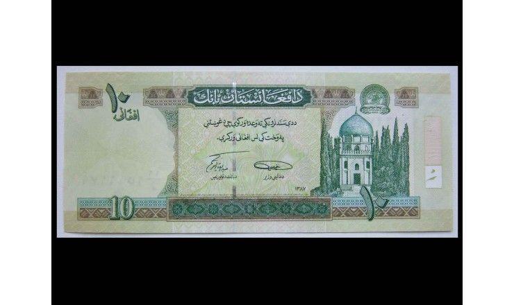 Афганистан 10 афгани 2008 г.