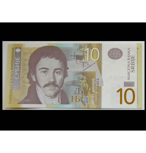 Сербия 10 динар 2013 г.