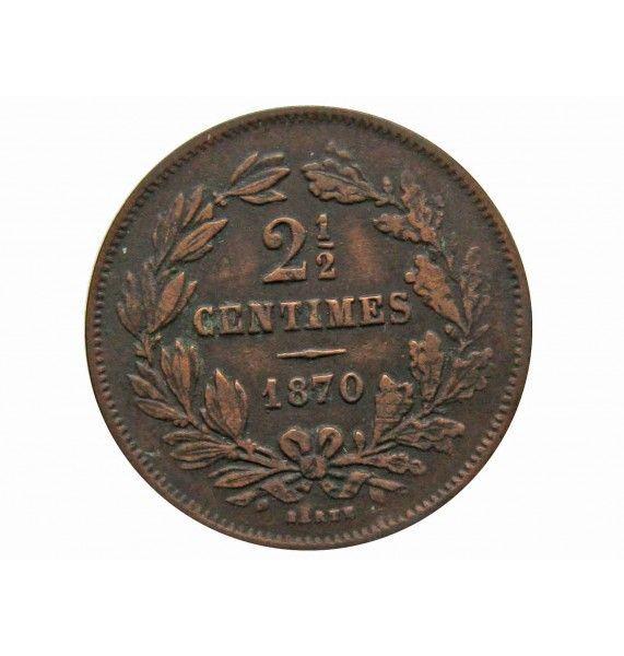 Люксембург 2 1/2 сантима 1870 г.