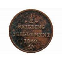 Норвегия 1/2 скиллинга 1840 г.