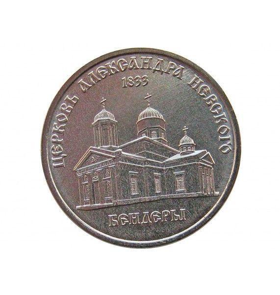 Приднестровье 1 рубль 2020 г. (Церковь Александра Невского)