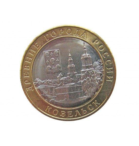 Россия 10 рублей 2020 г. (Козельск) ММД