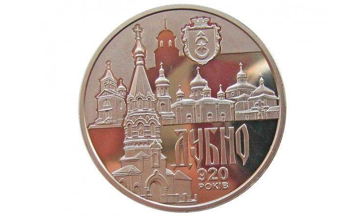 Украина 5 гривен 2020 г. (Дубно)